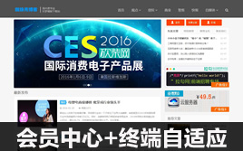 dedecms新闻自媒体博客模板(终端自适应)