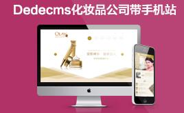 dedecms化妆品公司企业网站模板(带手机站)