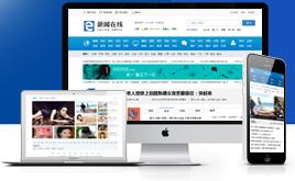 dedecms原创新闻资讯网站模板带手机站