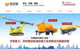 织梦灰色大气机械设备类企业网站模板
