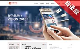 织梦CMS自适应电子产品手机配件网站模板