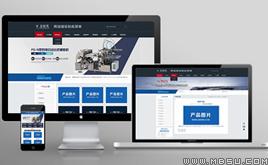 大气蓝色五金机械设备通用企业官网织梦模板+wap端同步+seo优化+测试数据