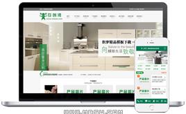绿色大气装潢家具定制织梦模板+wap端同步+seo优化+测试数据