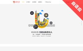 织梦DEDECMS金融律师事务所网站模板(简洁清爽H5自适应在线生成PDF)