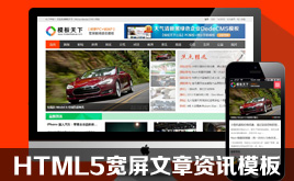 HTML5织梦CMS宽屏文章资讯新闻网站模板