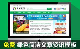 【免费】绿色简洁文章资讯织梦DedeCMS模板