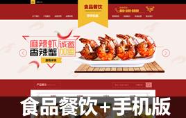 dedecms食品餐饮-食品公司模板(带手机版)
