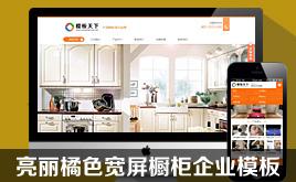 织梦亮丽橘色宽屏创意橱柜企业网站模板(手机版同步)