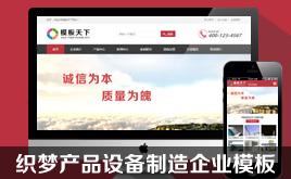 织梦模板产品设备制造企业网站模板(手机版同步)