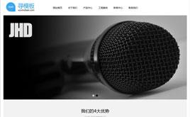 响应式手机电子配件类网站织梦模板(自适应设备)