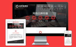 织梦HTML5响应式自适应网络公司品牌推广公司企业网站模板