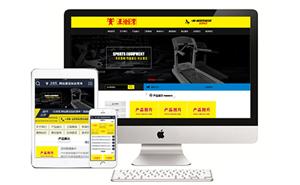 黄色大气体育健身器材企业官网织梦模板+wap端同步+seo优化+测试数据