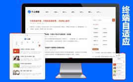 dedecms个人博客-技术博客-学习博客模板(自适应)