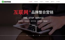 dedecms网络公司-设计公司-网络工作室网站模板(响应式)