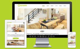 织梦现代简约响应式装饰公司网站模板(html5自适应)