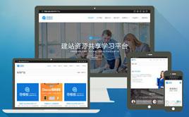 高端响应式教育商务网站织梦整站模板