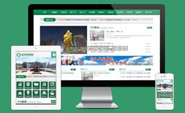 绿色学校学院新闻资讯网站织梦模板(带手机版)