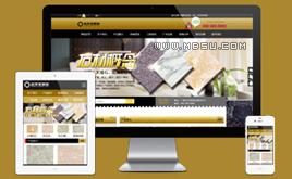 大理石瓷砖建材装饰加工厂网站织梦模板(带手机版)