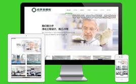 织梦html5医疗设备医疗净化工程响应式自适应dede模板