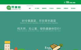 绿色蔬菜水果企业织梦模板+手机版源码