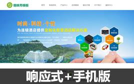 dedecms产品展示-解决方案类企业网站模板(带手机版)