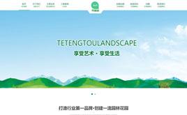 自适应绿色园林景观设计企业网站dede模板