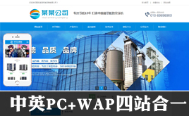dedecms中英营销型织梦模板PC+WAP四站合一