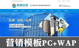 dedecms中文营销型织梦模板PC+WAP二站合一