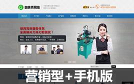 dedecms机械设备-电子产品企业模板(带手机版)