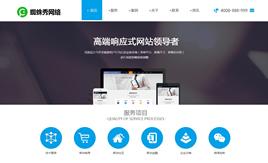 dedecms网络公司-软件公司企业模板(终端自适应)