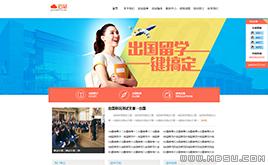 织梦Dedecms橙色留学咨询企业网站模板