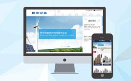 机电设备企业工厂网站织梦模板(带手机端)