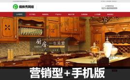 dedecms家具橱柜-木质地板产品展示类模板(带手机版)