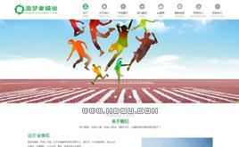 dedecms绿色大气简洁企业公司通用织梦模板