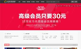 追梦者模板CMS模板站素材站模板下载站网页素材下载平台