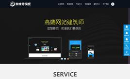 dedecms网络公司-集团公司-软件开发模板