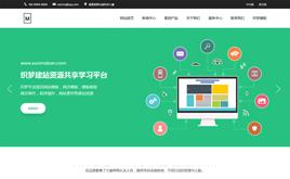 织梦绿色响应式网络公司网站建设工作室网站源码