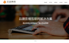 HTML5响应式网络公司织梦模板