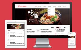 响应式自适应食品餐饮产品展示企业站织梦模板
