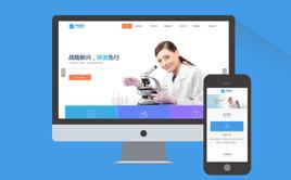 织梦高端医院医疗企业集团网站模板带手机端