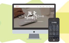 织梦cms设计类建站工作室企业网站模板带手机端