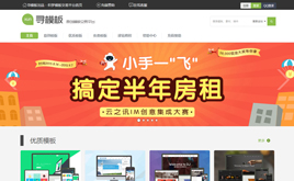 网页模板/视频素材/图片分享/源码商城二次开发站长交易平台