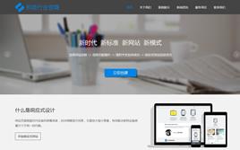 dedecms网络公司-科技行业-工作室模板(自适应)