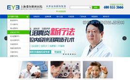 织梦蓝色医院医疗机构cms网站模板(带数据)