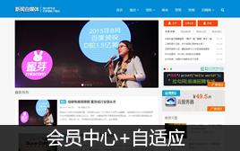 dedecms新闻自媒体-文章博客模板(会员中心+手机版)