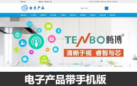dedecms数码产品-电子产品公司企业网站模板(带手机版)