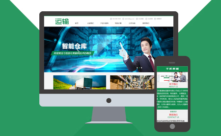 织梦CMS货运仓储托运行业公司企业网站模板(带手机模板)