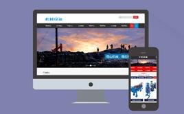 织梦cms大气重型机械设备公司企业网站模板(带手机端)