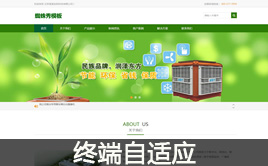 dedecms环保产品-节能产品公司企业网站模板(终端自适应)