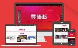 织梦CMS网络建站设计公司企业网站模板